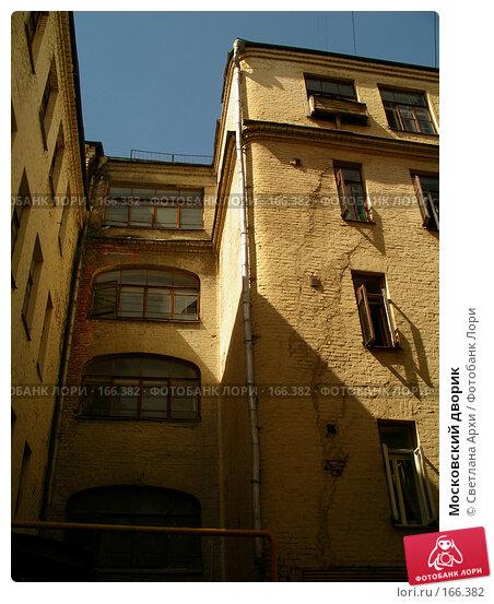Московский дворик, фото № 166382, снято 1 августа 2005 г. (c) Светлана Архи / Фотобанк Лори