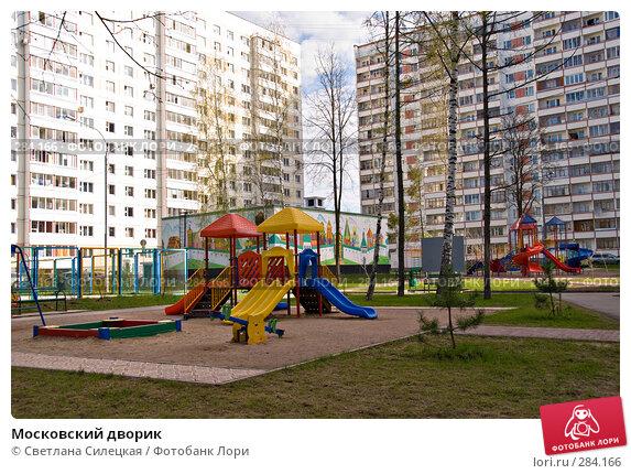 Московский дворик, фото № 284166, снято 28 апреля 2008 г. (c) Светлана Силецкая / Фотобанк Лори
