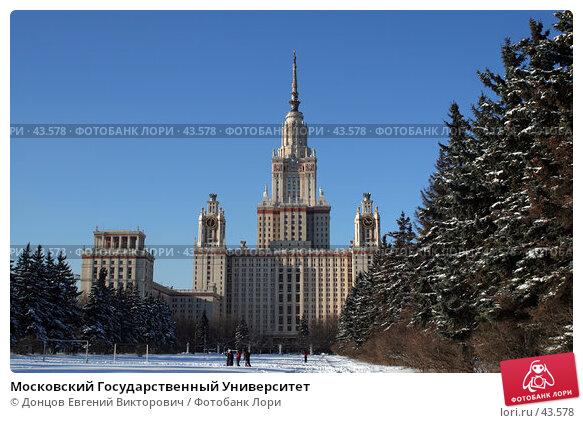 Московский Государственный Университет, фото № 43578, снято 12 февраля 2007 г. (c) Донцов Евгений Викторович / Фотобанк Лори