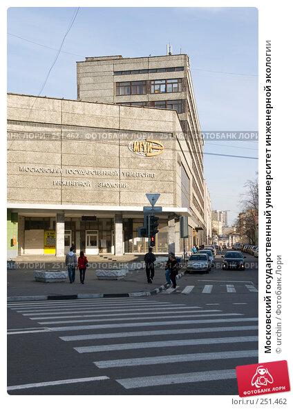 Московский государственный университет инженерной экологии, фото № 251462, снято 11 апреля 2008 г. (c) urchin / Фотобанк Лори