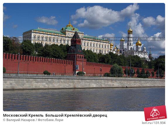 Московский Кремль  Большой Кремлёвский дворец, фото № 131934, снято 15 июля 2007 г. (c) Валерий Назаров / Фотобанк Лори