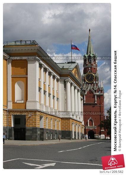 Московский Кремль. Корпус №14. Спасская башня, фото № 209582, снято 21 июля 2007 г. (c) Валерий Торопов / Фотобанк Лори