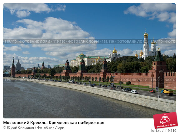 Московский Кремль. Кремлевская набережная, фото № 119110, снято 11 сентября 2007 г. (c) Юрий Синицын / Фотобанк Лори