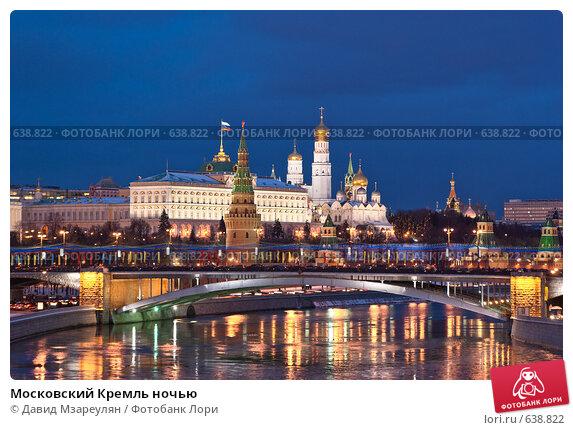 Купить «Московский Кремль ночью», эксклюзивное фото № 638822, снято 2 января 2009 г. (c) Давид Мзареулян / Фотобанк Лори