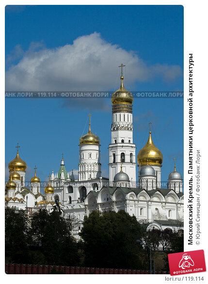 Московский Кремль. Памятники церковной архитектуры, фото № 119114, снято 11 сентября 2007 г. (c) Юрий Синицын / Фотобанк Лори