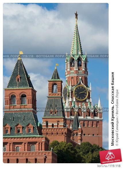 Московский Кремль. Спасская башня, фото № 119118, снято 11 сентября 2007 г. (c) Юрий Синицын / Фотобанк Лори