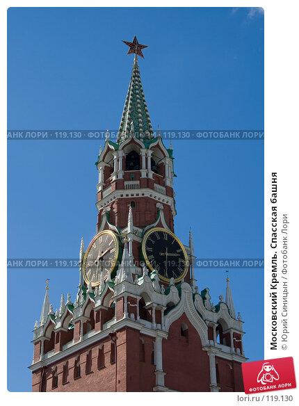 Московский Кремль. Спасская башня, фото № 119130, снято 11 сентября 2007 г. (c) Юрий Синицын / Фотобанк Лори