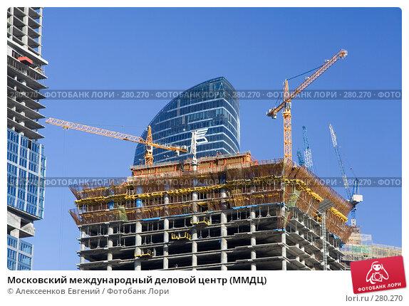 Московский международный деловой центр (ММДЦ), фото № 280270, снято 24 апреля 2008 г. (c) Алексеенков Евгений / Фотобанк Лори