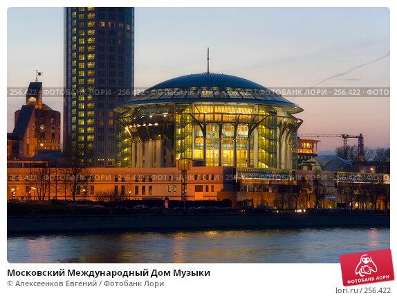 Московский Международный Дом Музыки, фото № 256422, снято 10 апреля 2008 г. (c) Алексеенков Евгений / Фотобанк Лори