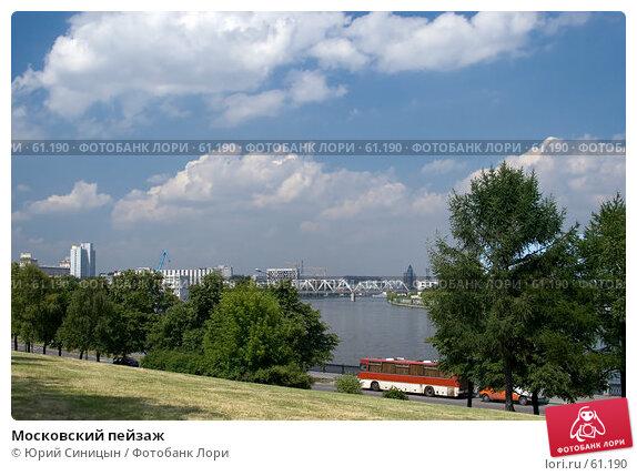 Купить «Московский пейзаж», фото № 61190, снято 5 июля 2007 г. (c) Юрий Синицын / Фотобанк Лори