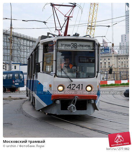 Московский трамвай, фото № 277982, снято 2 мая 2008 г. (c) urchin / Фотобанк Лори
