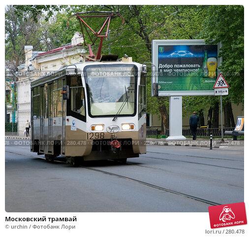 Московский трамвай, фото № 280478, снято 2 мая 2008 г. (c) urchin / Фотобанк Лори