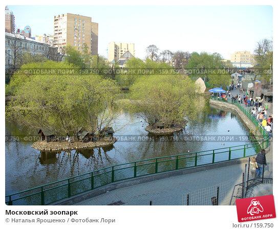 Московский зоопарк, фото № 159750, снято 4 мая 2006 г. (c) Наталья Ярошенко / Фотобанк Лори