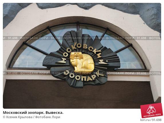 Московский зоопарк. Вывеска., фото № 91698, снято 2 октября 2007 г. (c) Ксения Крылова / Фотобанк Лори