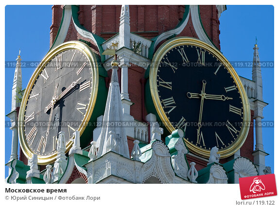 Купить «Московское время», фото № 119122, снято 11 сентября 2007 г. (c) Юрий Синицын / Фотобанк Лори