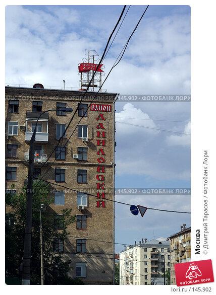 Москва, фото № 145902, снято 24 июня 2007 г. (c) Дмитрий Тарасов / Фотобанк Лори