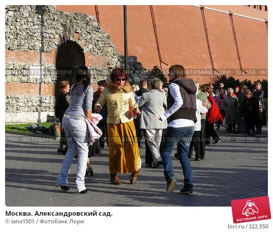 Москва. Александровский сад., эксклюзивное фото № 322550, снято 8 июня 2008 г. (c) lana1501 / Фотобанк Лори