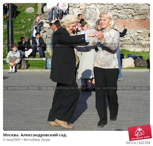 Москва. Александровский сад., эксклюзивное фото № 322554, снято 8 июня 2008 г. (c) lana1501 / Фотобанк Лори
