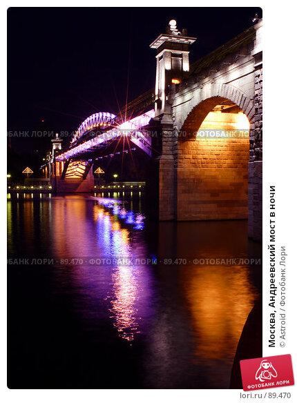 Москва, Андреевский мост в ночи, фото № 89470, снято 28 сентября 2005 г. (c) Astroid / Фотобанк Лори