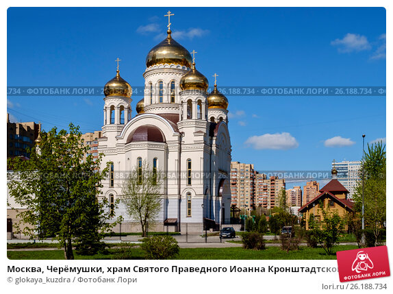 Купить «Москва, Черёмушки, храм Святого Праведного Иоанна Кронштадтского», фото № 26188734, снято 7 мая 2017 г. (c) glokaya_kuzdra / Фотобанк Лори