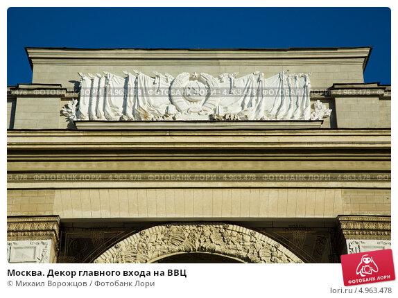 Купить «Москва. Декор главного входа на ВВЦ», эксклюзивное фото № 4963478, снято 2 мая 2013 г. (c) Михаил Ворожцов / Фотобанк Лори