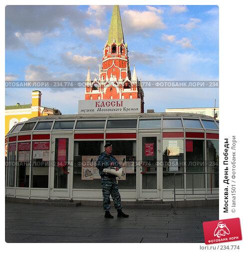 Москва. День Победы, эксклюзивное фото № 234774, снято 9 мая 2007 г. (c) lana1501 / Фотобанк Лори