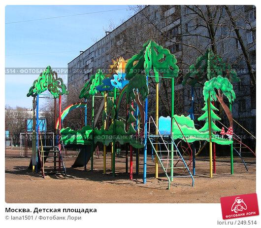Москва. Детская площадка, эксклюзивное фото № 249514, снято 2 апреля 2008 г. (c) lana1501 / Фотобанк Лори