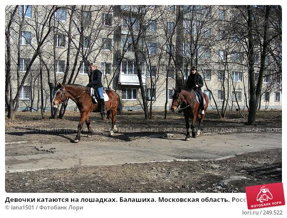 Москва. Девочки катаются на лошадках, эксклюзивное фото № 249522, снято 2 апреля 2008 г. (c) lana1501 / Фотобанк Лори