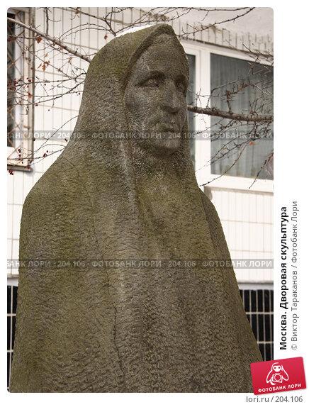Москва. Дворовая скульптура, эксклюзивное фото № 204106, снято 17 февраля 2008 г. (c) Виктор Тараканов / Фотобанк Лори