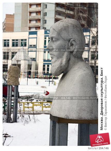 Купить «Москва. Дворовая скульптура. Бюст», эксклюзивное фото № 204146, снято 17 февраля 2008 г. (c) Виктор Тараканов / Фотобанк Лори