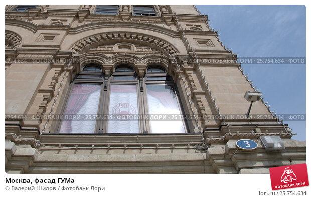 Купить «Москва, фасад ГУМа», фото № 25754634, снято 21 апреля 2010 г. (c) Валерий Шилов / Фотобанк Лори