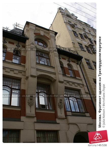 Купить «Москва. Фрагмент здания на Трехпрудном переулке», фото № 49538, снято 2 июня 2007 г. (c) Julia Nelson / Фотобанк Лори