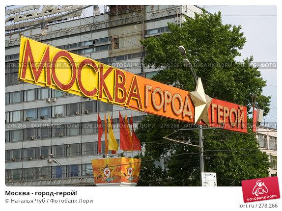 Купить «Москва - город-герой!», фото № 278266, снято 9 мая 2008 г. (c) Наталья Чуб / Фотобанк Лори