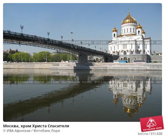 Москва, храм Христа Спасителя, фото № 311630, снято 30 апреля 2008 г. (c) ИВА Афонская / Фотобанк Лори