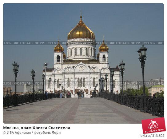 Москва, храм Христа Спасителя, фото № 313802, снято 30 апреля 2008 г. (c) ИВА Афонская / Фотобанк Лори