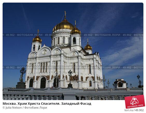 Москва. Храм Христа Спасителя. Западный Фасад, фото № 49902, снято 2 июня 2007 г. (c) Julia Nelson / Фотобанк Лори