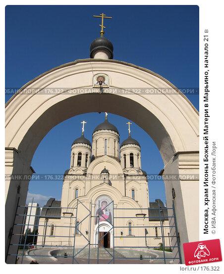 Москва, храм Иконы Божьей Матери в Марьино, начало 21 в, фото № 176322, снято 26 июля 2006 г. (c) ИВА Афонская / Фотобанк Лори