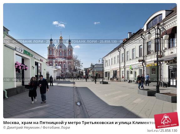 Справку из банка Климентовский переулок трудовой договор для фмс в москве Головачева улица