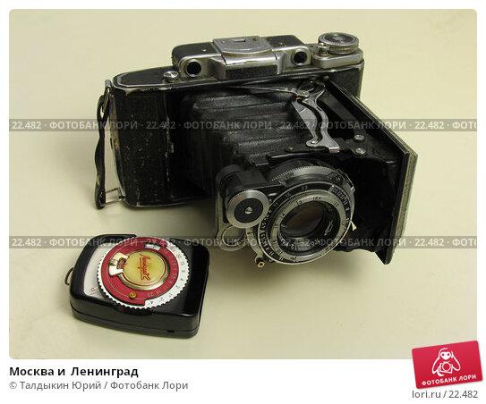 Купить «Москва и  Ленинград», фото № 22482, снято 21 ноября 2017 г. (c) Талдыкин Юрий / Фотобанк Лори