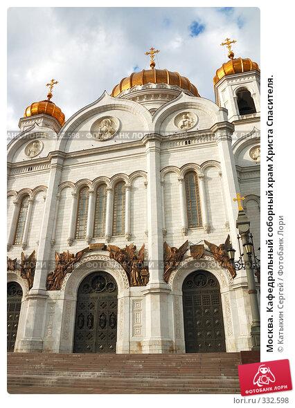 Купить «Москва. Кафедральный соборный храм Христа Спасителя.», фото № 332598, снято 11 июня 2008 г. (c) Катыкин Сергей / Фотобанк Лори