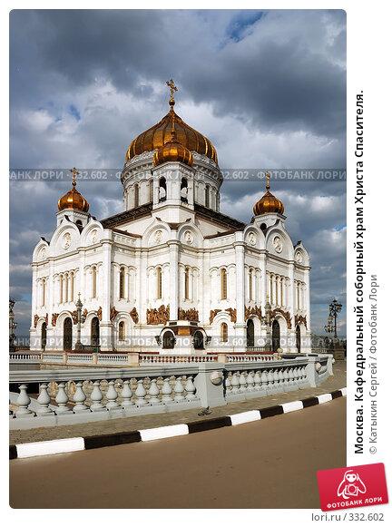 Купить «Москва. Кафедральный соборный храм Христа Спасителя.», фото № 332602, снято 11 июня 2008 г. (c) Катыкин Сергей / Фотобанк Лори
