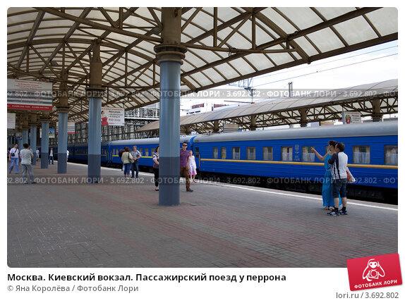 Киевский вокзал Москва  расписание поездов и цены