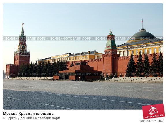 Москва Красная площадь, фото № 190462, снято 16 мая 2007 г. (c) Сергей Драцкий / Фотобанк Лори