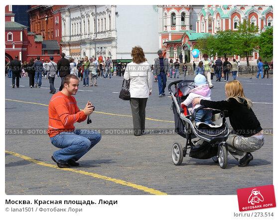 Москва. Красная площадь. Люди, эксклюзивное фото № 273514, снято 2 мая 2008 г. (c) lana1501 / Фотобанк Лори