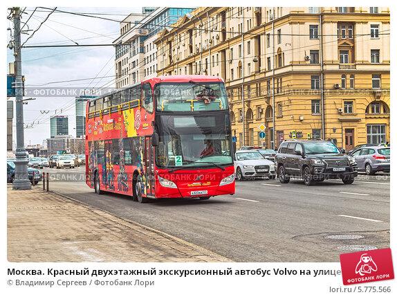 Купить «Москва. Красный двухэтажный экскурсионный автобус Volvo на улице Новый Арбат», фото № 5775566, снято 2 апреля 2014 г. (c) Владимир Сергеев / Фотобанк Лори