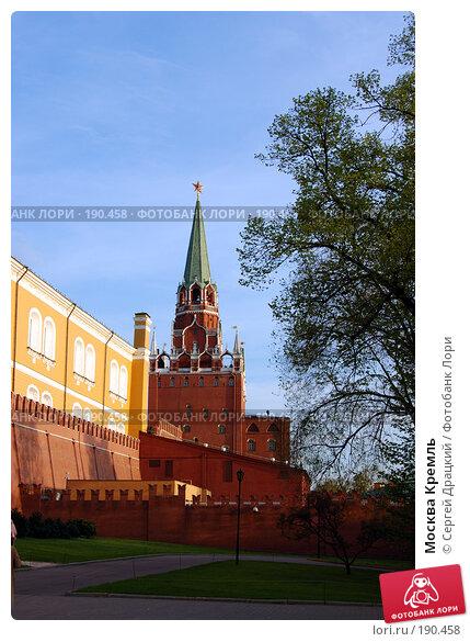 Купить «Москва Кремль», фото № 190458, снято 15 мая 2007 г. (c) Сергей Драцкий / Фотобанк Лори