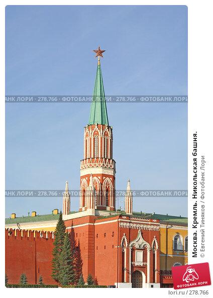 Москва. Кремль. Никольская башня., фото № 278766, снято 2 апреля 2008 г. (c) Евгений Тиняков / Фотобанк Лори