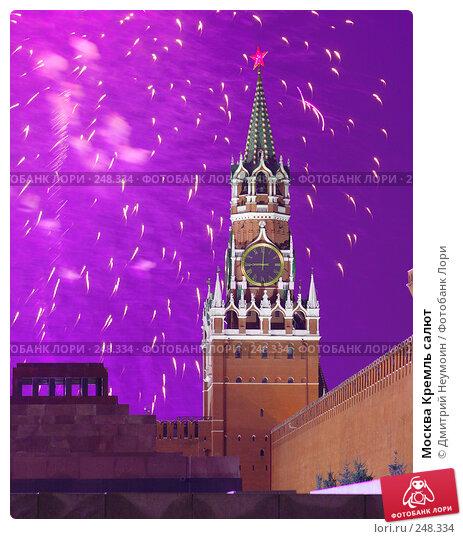 Купить «Москва Кремль салют», эксклюзивное фото № 248334, снято 6 апреля 2008 г. (c) Дмитрий Неумоин / Фотобанк Лори