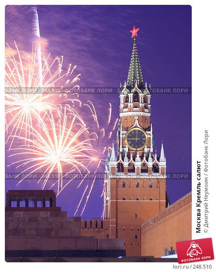 Москва Кремль салют, эксклюзивное фото № 248510, снято 6 апреля 2008 г. (c) Дмитрий Неумоин / Фотобанк Лори