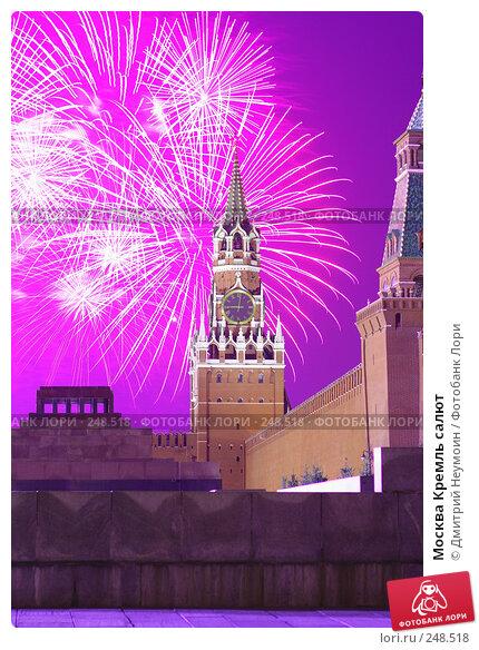 Москва Кремль салют, эксклюзивное фото № 248518, снято 6 апреля 2008 г. (c) Дмитрий Неумоин / Фотобанк Лори